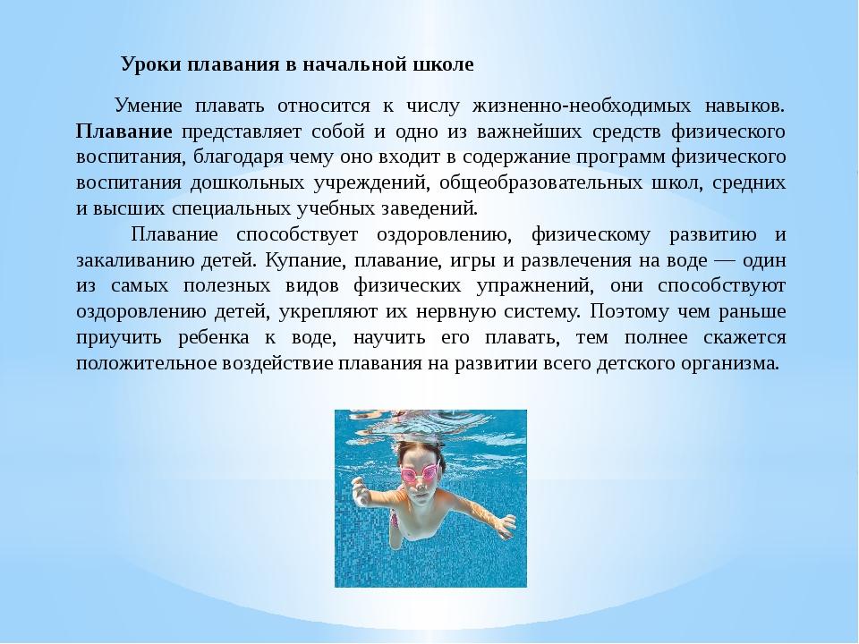 Уроки плавания в начальной школе Умение плавать относится к числу жизненно-не...