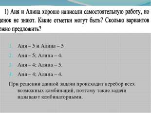 Аня – 5 и Алина – 5 Аня – 5; Алина – 4. Аня – 4; Алина – 5. Аня – 4; Алина –