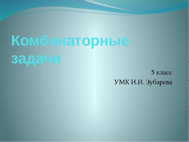 Комбинаторные задачи 5 класс УМК И.И. Зубарева