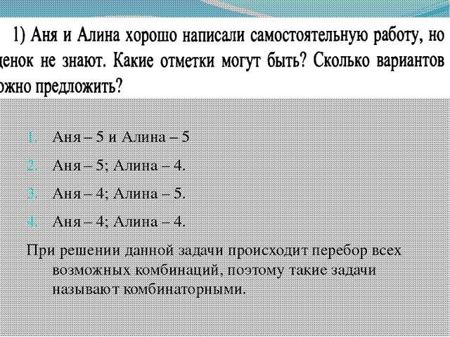 Аня – 5 и Алина – 5 Аня – 5; Алина – 4. Аня – 4; Алина – 5. Аня – 4; Алина –...