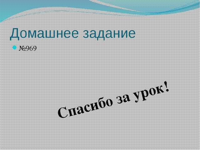 Домашнее задание №969 Спасибо за урок!