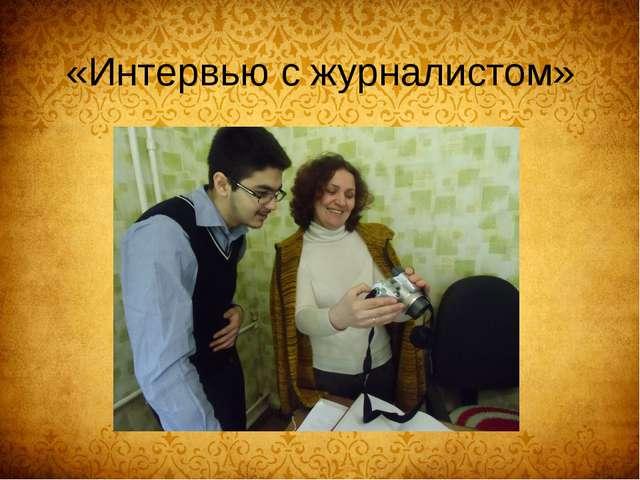 «Интервью с журналистом»