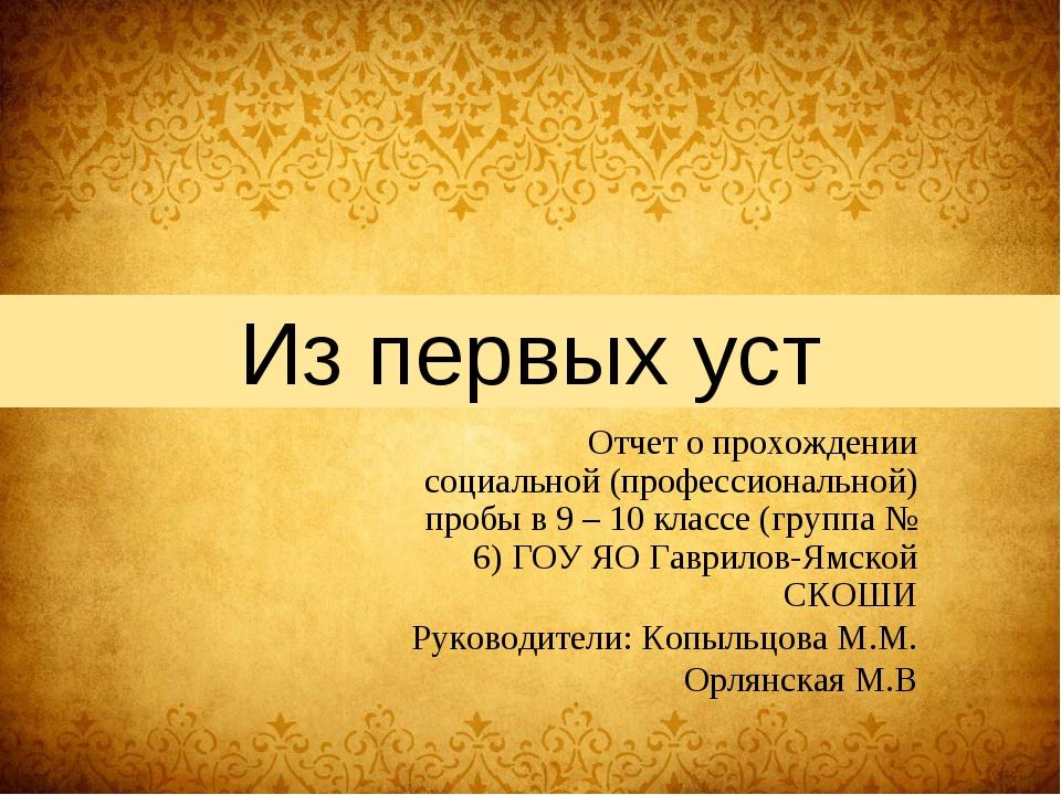 Из первых уст Отчет о прохождении социальной (профессиональной) пробы в 9 – 1...