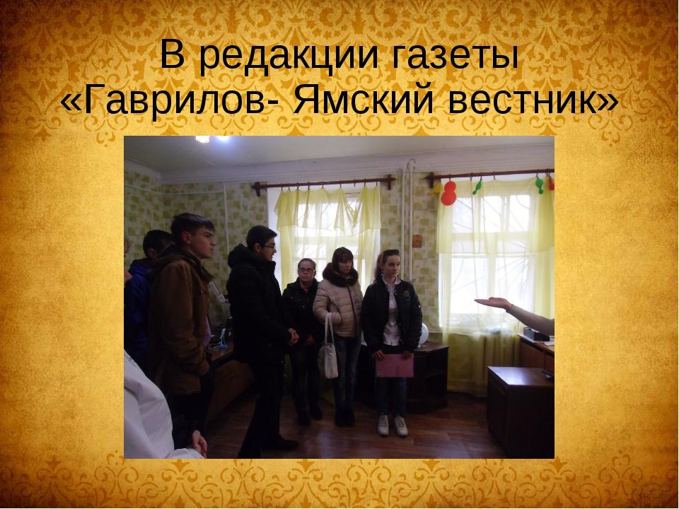В редакции газеты «Гаврилов- Ямский вестник»