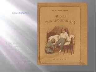 Сон Обломова В 1849 году в «Иллюстрированном альманахе» напечатан отрывок не