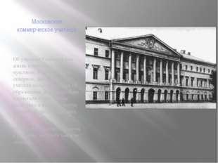 Московское коммерческое училище Об училище Гончаров всю жизнь вспоминал с тяж