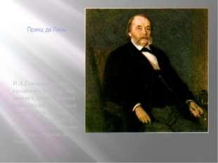 Принц де Лень И.А.Гончаров трудно сходился с людьми, был замкнут, любил внешн