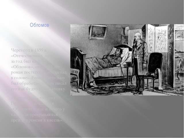 Обломов Через год в 1859 в «Отечественных записках» за год был напечатан «Обл...