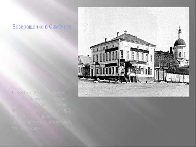 Возвращение в Симбирск В 1834 году возвращается домой. Гончаров понимает, что...