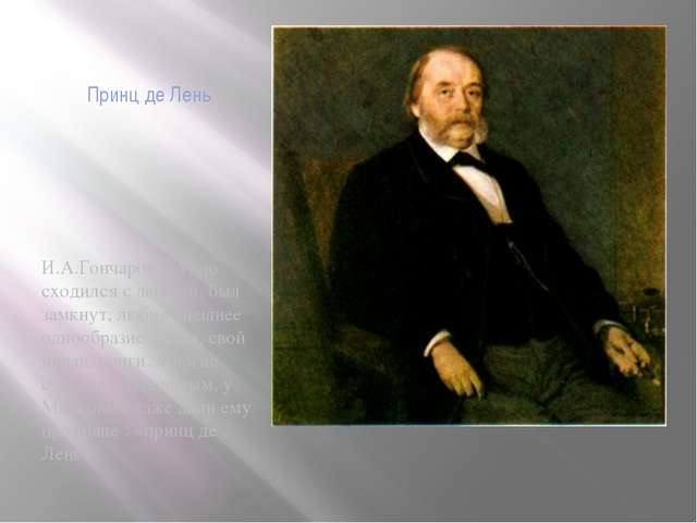 Принц де Лень И.А.Гончаров трудно сходился с людьми, был замкнут, любил внешн...
