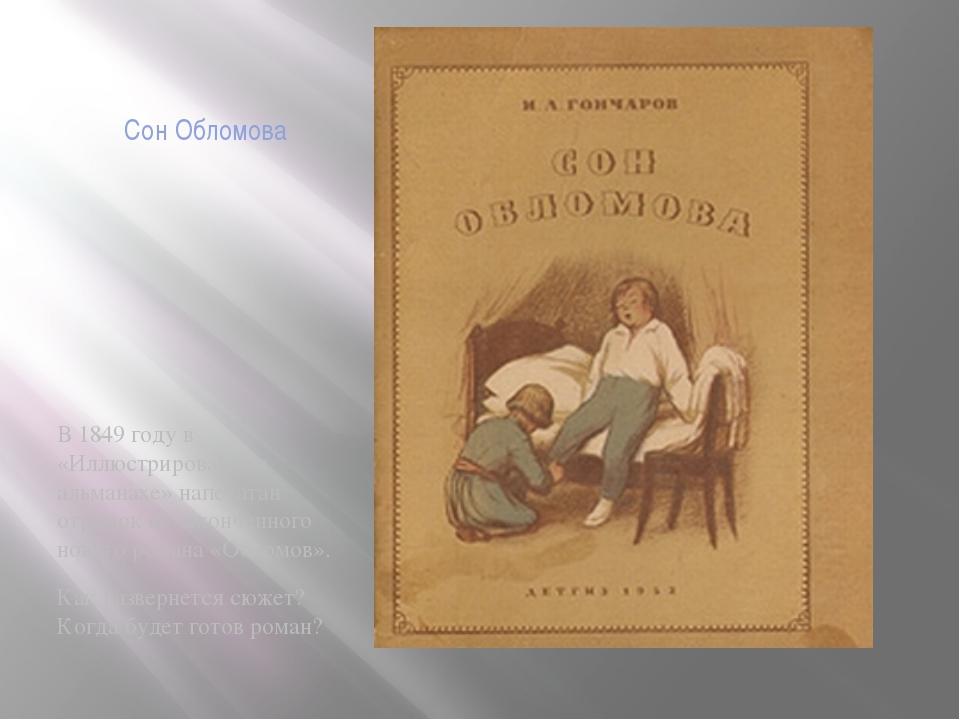 Сон Обломова В 1849 году в «Иллюстрированном альманахе» напечатан отрывок не...
