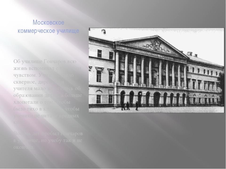 Московское коммерческое училище Об училище Гончаров всю жизнь вспоминал с тяж...