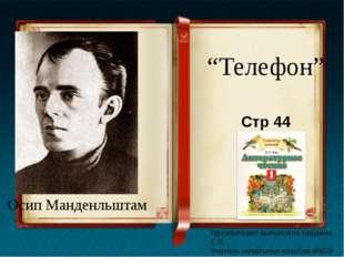 """Осип Манденльштам """"Телефон"""" Стр 44 Презентацию выполнила Брудина Е.В. Учитель"""