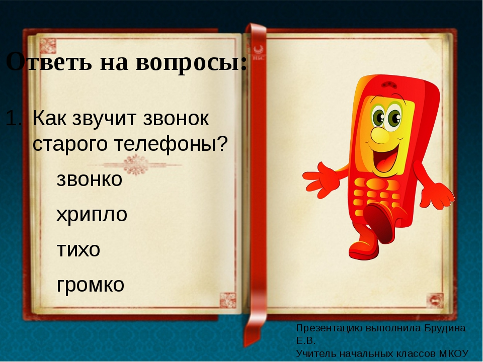Ответь на вопросы: Как звучит звонок старого телефоны? звонко хрипло ти...