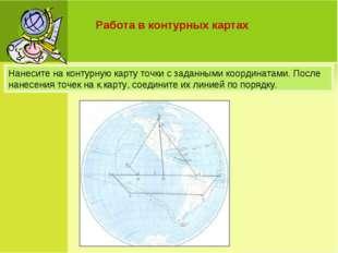 Нанесите на контурную карту точки с заданными координатами. После нанесения т