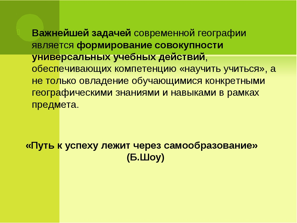 Важнейшей задачей современной географии является формирование совокупности ун...