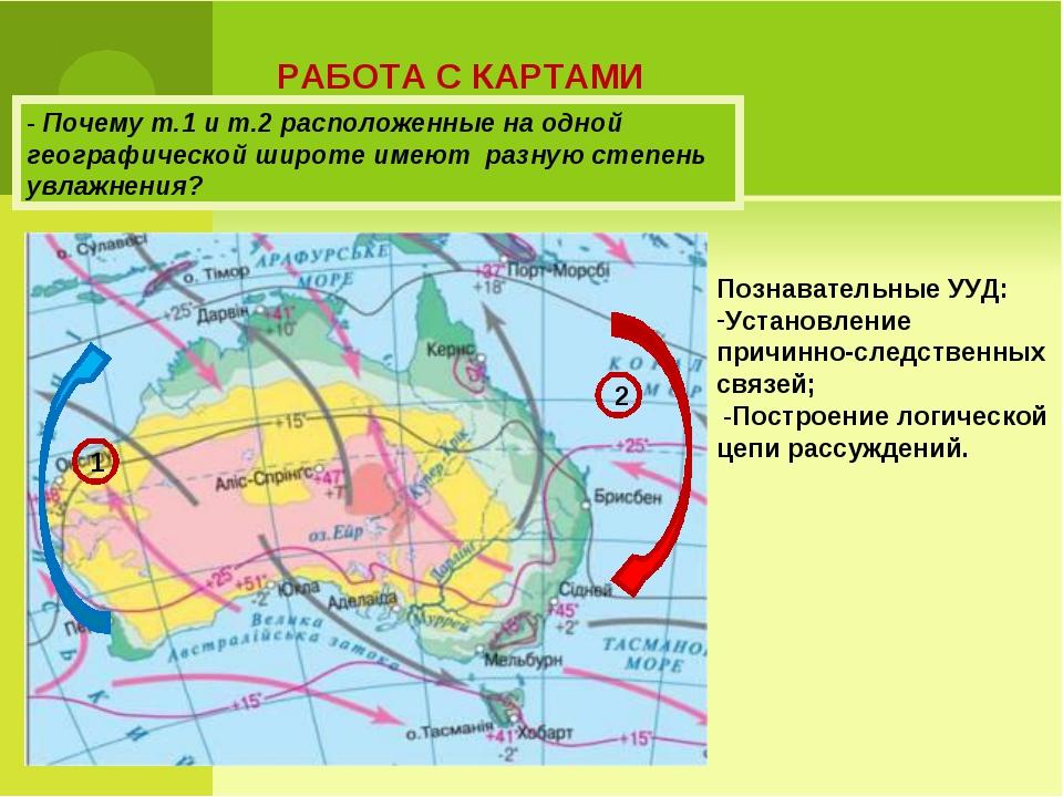 1 2 - Почему т.1 и т.2 расположенные на одной географической широте имеют раз...