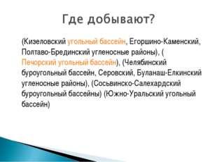 (Кизеловскийугольный бассейн, Егоршино-Каменский, Полтаво-Брединский углено