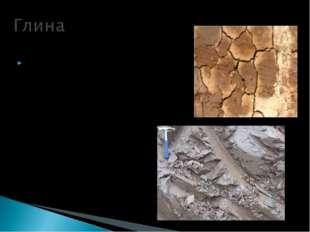 Глина— это вторичный продукт земной коры, осадочная горная порода, образова