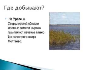 НаУрале, в Свердловской области местные жители широко практикуютлечениегл