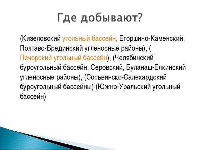 (Кизеловскийугольный бассейн, Егоршино-Каменский, Полтаво-Брединский углено...