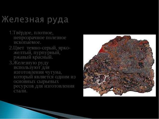 1.Твёрдое, плотное, непрозрачное полезное ископаемое. 2.Цвет темно-серый, ярк...