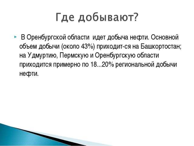 В Оренбургской области идет добыча нефти. Основной объем добычи (около 43%)...