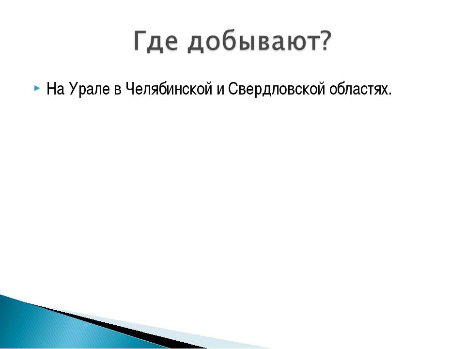На Урале в Челябинской и Свердловской областях.