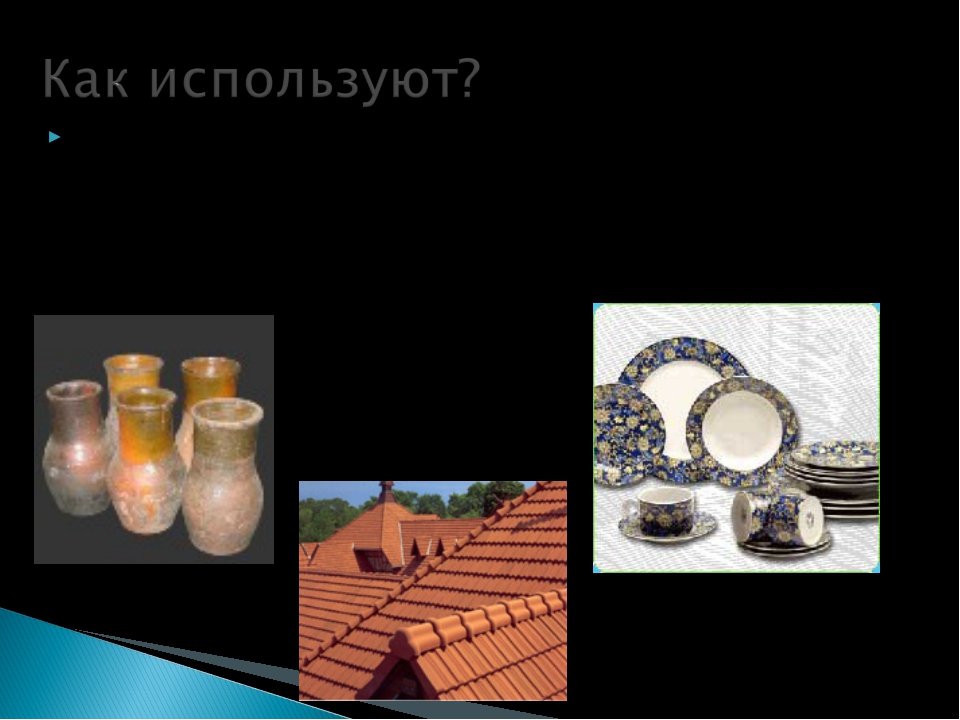 Глина является основой гончарного, кирпичного производства.
