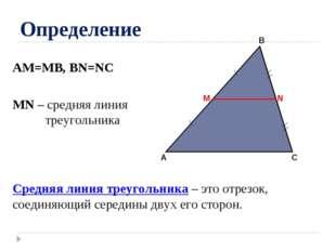 Определение A C B M N AM=MB, BN=NC MN – средняя линия треугольника Средняя ли