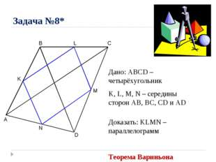 Задача №8* A B C D M N K Дано: ABCD – четырёхугольник K, L, M, N – середины с