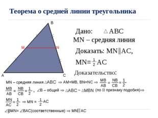 Теорема о средней линии треугольника Дано: MN – средняя линия Доказать: MN AC