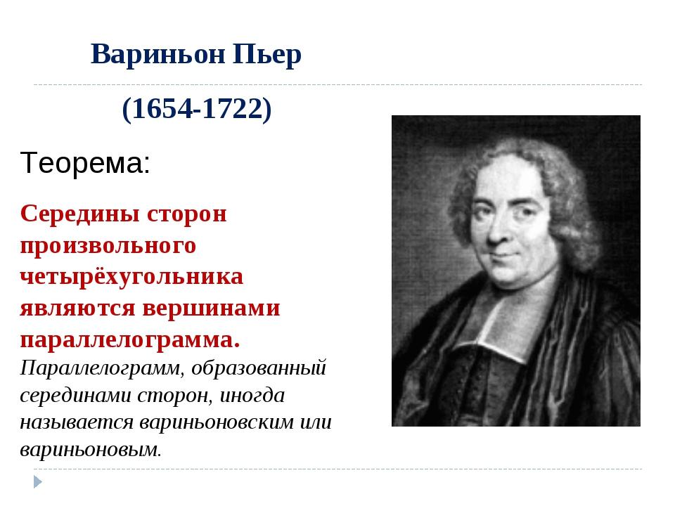 Вариньон Пьер (1654-1722) Теорема: Середины сторон произвольного четырёхуголь...