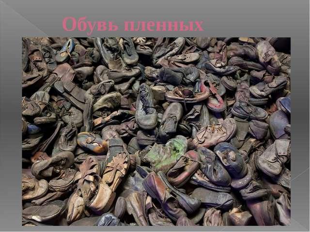 Обувь пленных