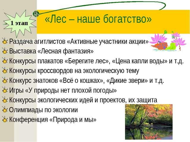 «Лес – наше богатство» Раздача агитлистов «Активные участники акции» Выставка...