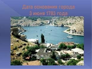 Дата основания города 3 июня 1783 года