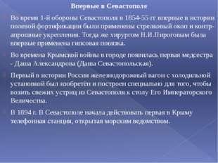 Впервые в Севастополе Во время 1-й обороны Севастополя в 1854-55 гг впервые в