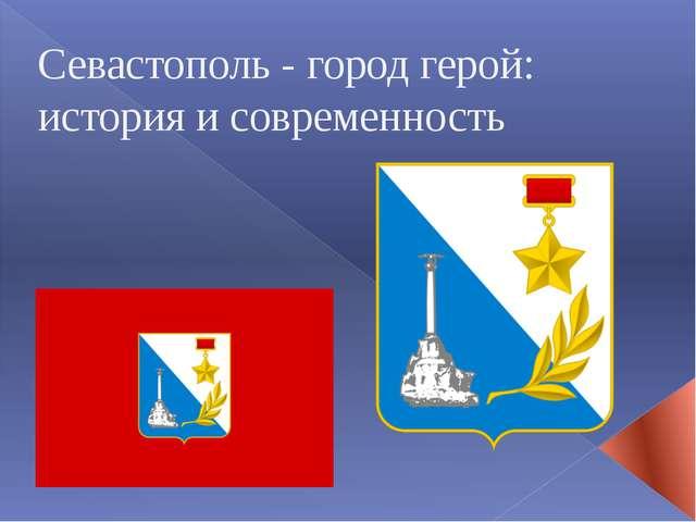 Севастополь - город герой: история и современность