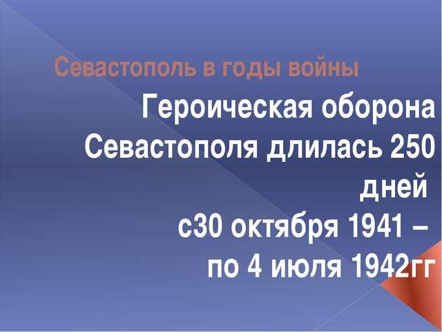 Севастополь в годы войны Героическая оборона Севастополя длилась 250 дней с30...