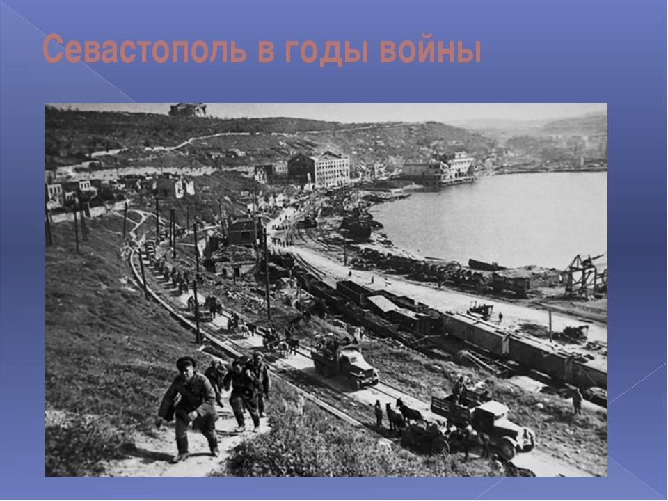 Севастополь в годы войны