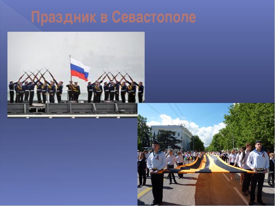 Праздник в Севастополе