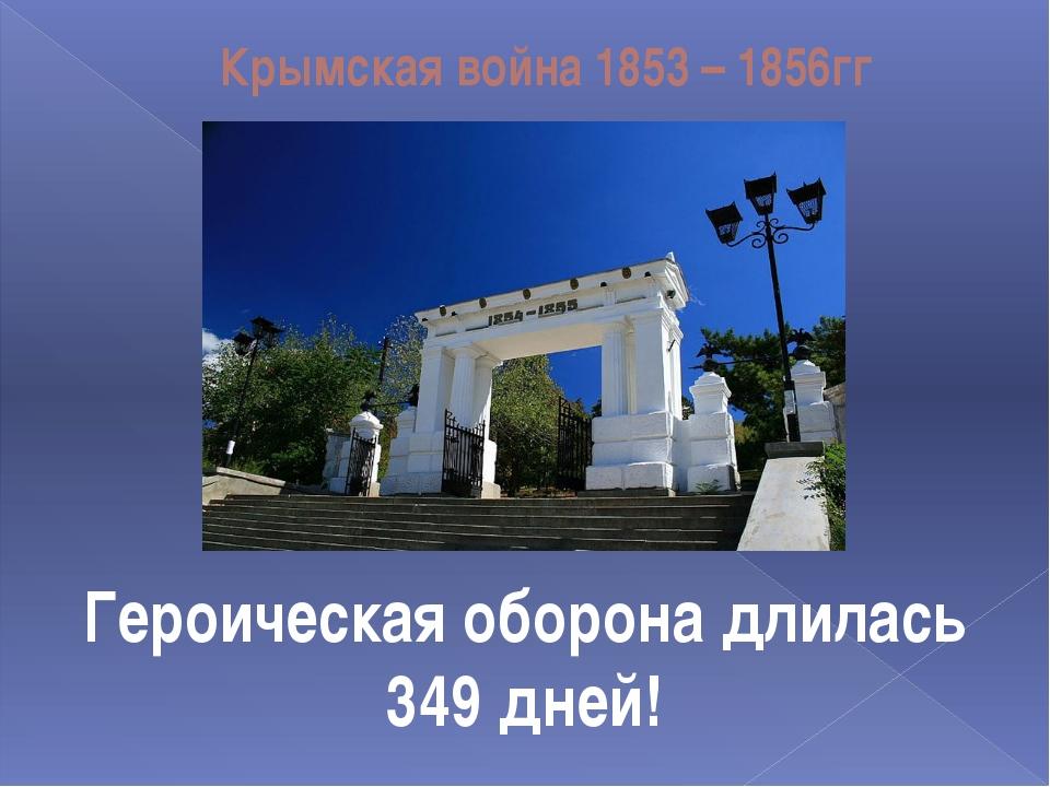 Крымская война 1853 – 1856гг Героическая оборона длилась 349 дней!