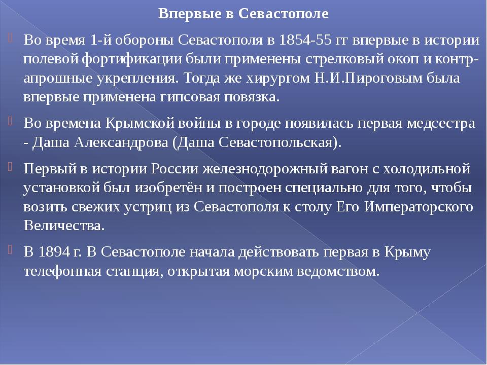 Впервые в Севастополе Во время 1-й обороны Севастополя в 1854-55 гг впервые в...