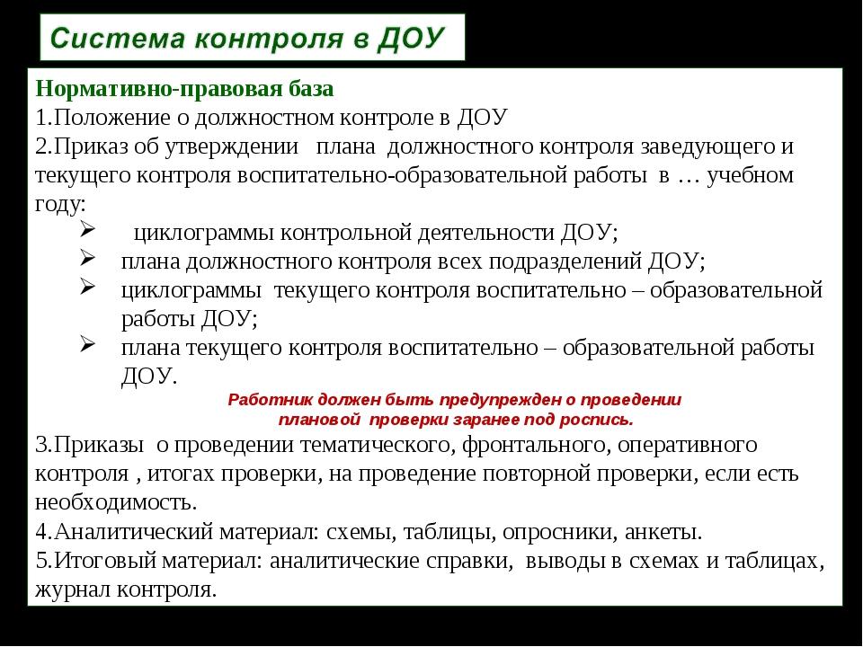 Нормативно-правовая база Положение о должностном контроле в ДОУ Приказ об утв...