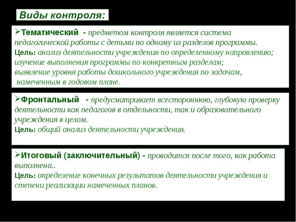 Фронтальный - предусматривает всестороннюю, глубокую проверку деятельности ка...