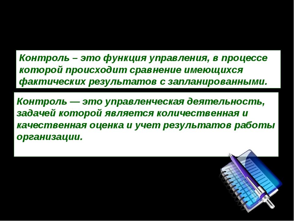 Контроль – это функция управления, в процессе которой происходит сравнение им...