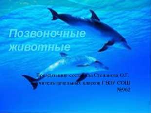 Позвоночные животные Презентацию составила Степанова О.Г. учитель начальных к