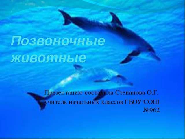 Позвоночные животные Презентацию составила Степанова О.Г. учитель начальных к...