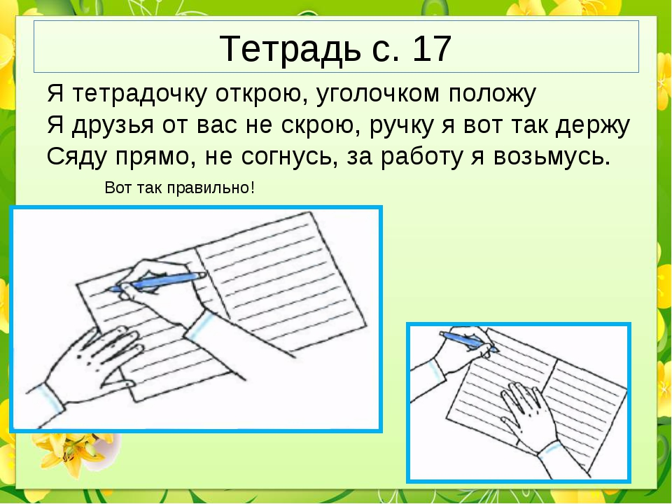 Тетрадь с. 17 Я тетрадочку открою, уголочком положу Я друзья от вас не скрою,...