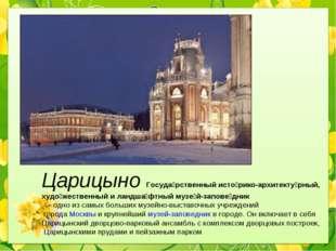 Царицыно Госуда́рственный исто́рико-архитекту́рный, худо́жественный и ландша́